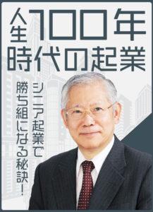 人生10年時代の起業~シニア起業で勝ち組になる秘訣!